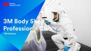 3М Body Shop Professional Club