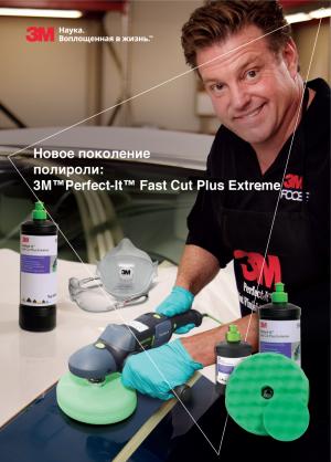 Новое поколение полироли 3M™ Perfect-It™ Fast Cut Plus Extreme