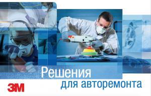 Каталог продукции «Решения для авторемонта» – 3M Украина